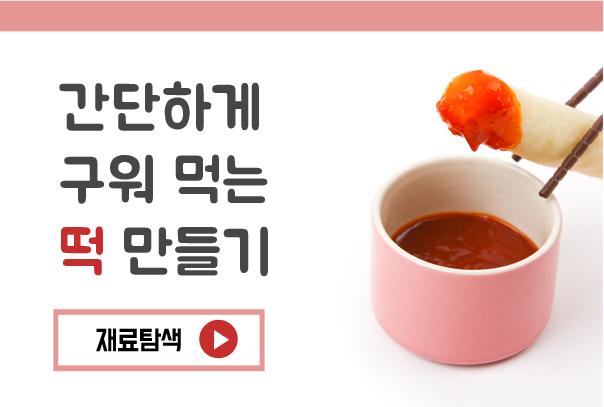 �ٺ����  babosarang ���÷����� simple recipe �����ϰ� ���� �Դ� �� �����
