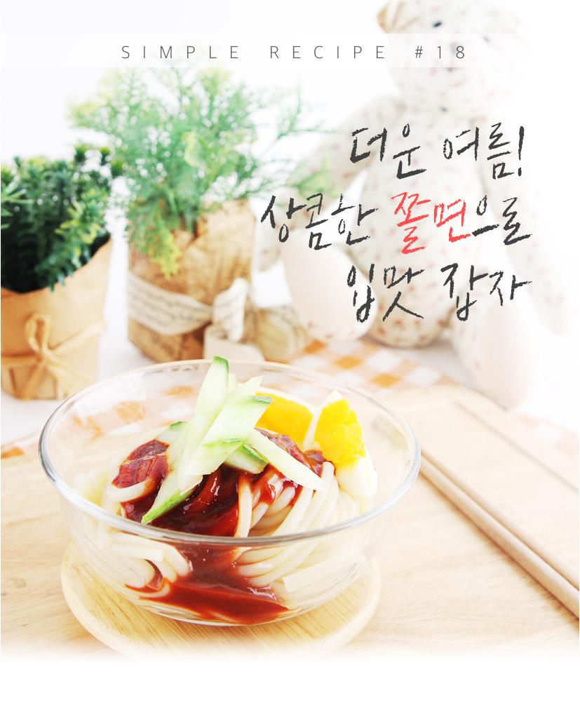 바 보사랑  babosarang 심플레시피 simple recipe 18탄 더운 여름 상콤한 쫄면으로 입맛잡자