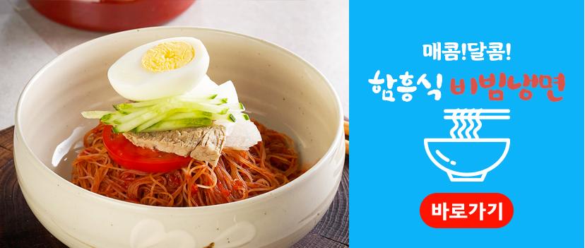 이열치열 매콤달콤 함흥식 비빔냉면