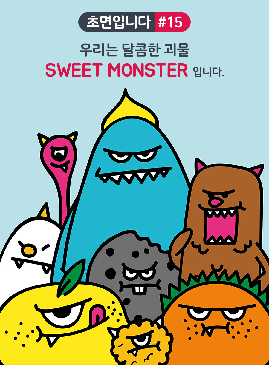 바 보사랑 babosarang meeting 초면입니다 우리는 달콤한 괴물, SWEET MONSTER 입니다.