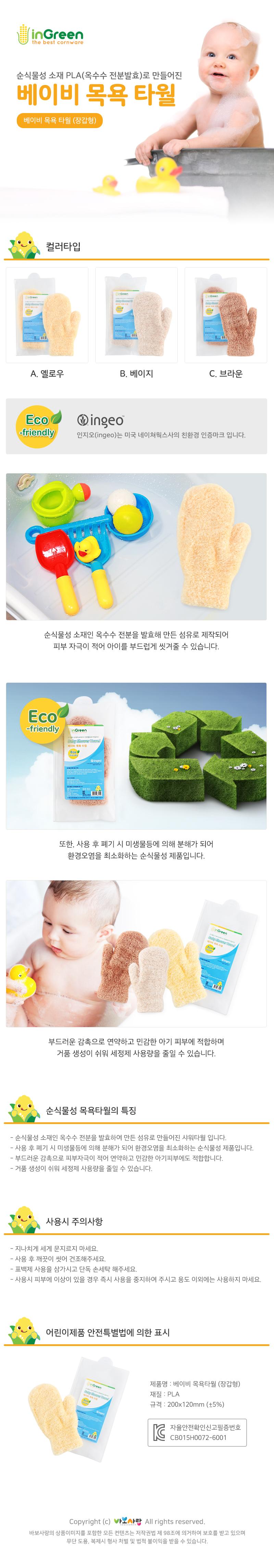 베이비 목욕 타월(장갑형) - 인그린, 10,000원, 목욕용품, 타월/가운