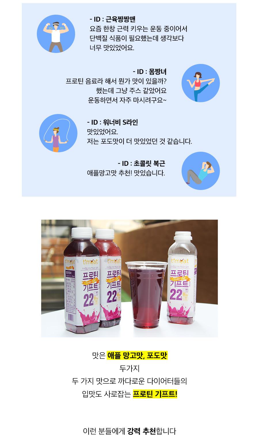 프로 다이어터가 되는 지름길, 단백질 음료 프로틴 기프트