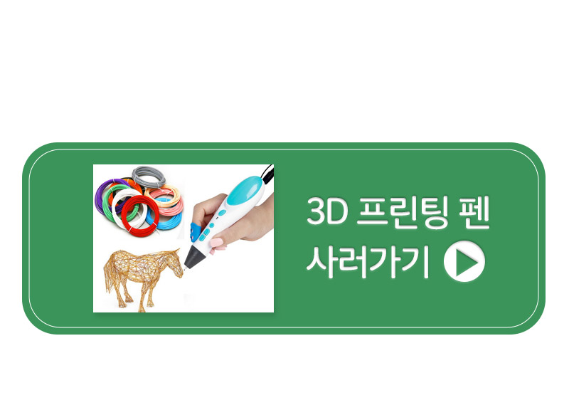 3D 프린팅 펜