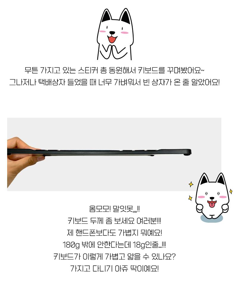로이체 초경량 무선 블루투스 키보드