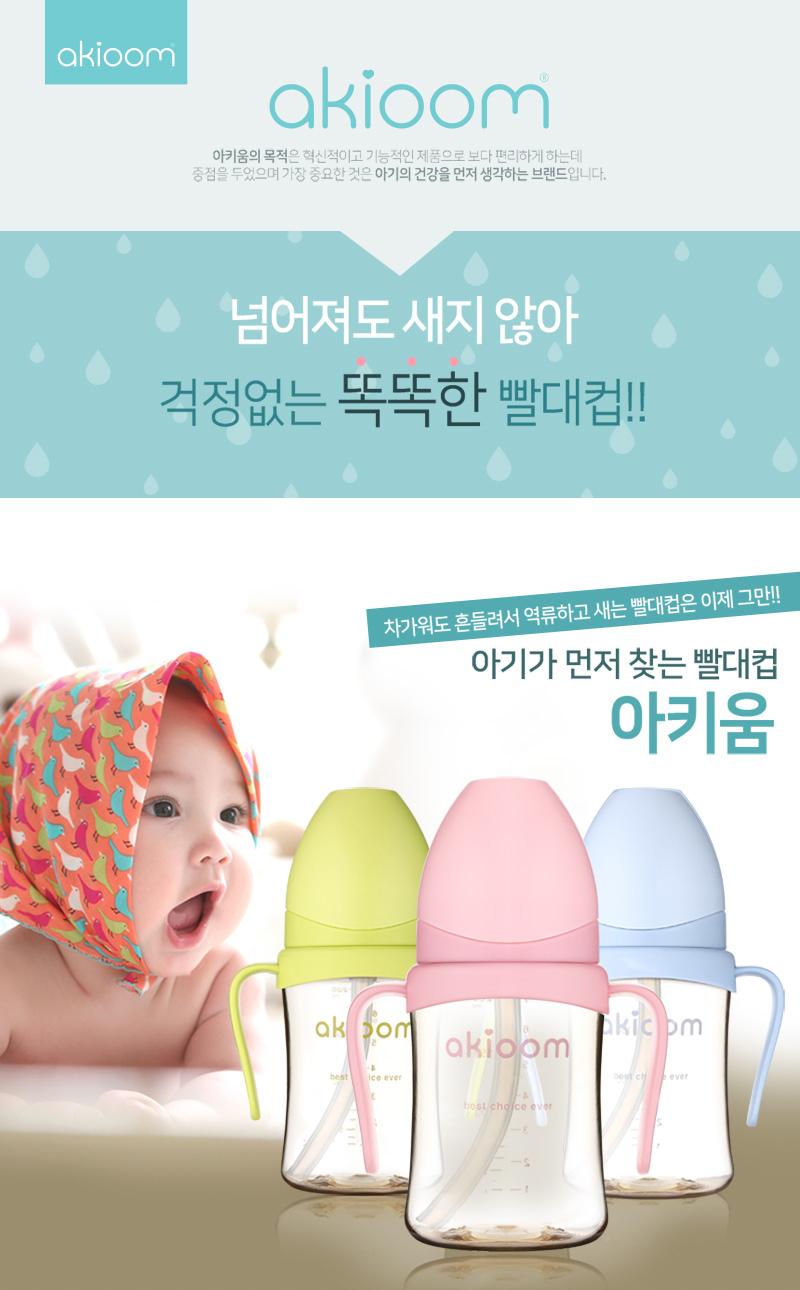 아키움 흘림방지 PESU 아기 빨대컵 200ml 2개세트 - 아키움, 27,000원, 유아식기/용품, 컵/빨대컵/물병