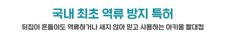 아키움 흘림방지 PESU 아기 빨대컵 260ml 2개세트 - 아키움, 19,200원, 유아식기/용품, 컵/빨대컵/물병