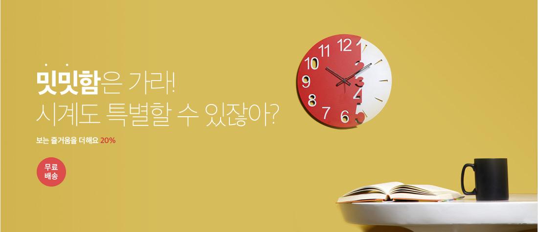 밋밋함은 가라! 시계도 특별할 수 있잖아? 보는 즐거움을 더해요