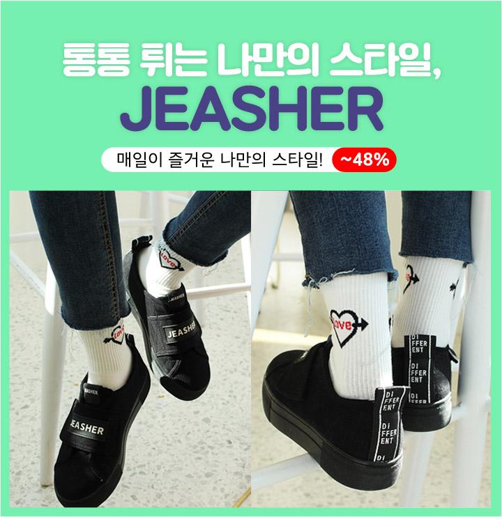 통통 튀는 나만의 스타일, JEASHER 매일이 즐거운 나만의 스타일!