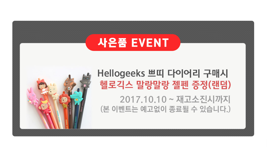 Hellogeeks 쁘띠 다이어리 구매시, 헬로긱스 말랑말랑 젤펜 증정(랜덤)
