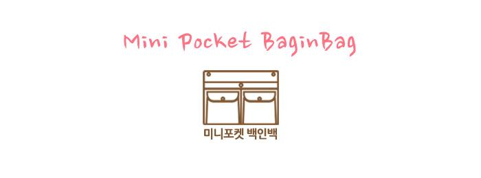 [탈부착/방수] 미니 포켓 백인백 (mini-poket bag in bag) - 디에프오, 28,500원, 다용도파우치, 백인백 파우치