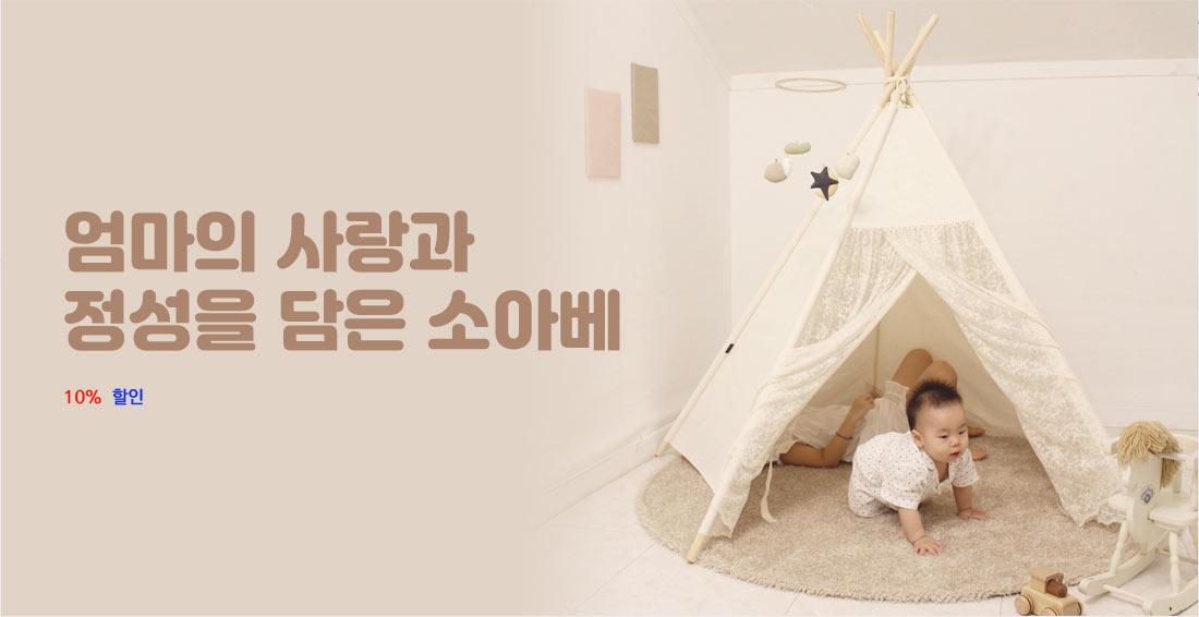 엄마의 사랑과 정성을 담은 소아베 :D