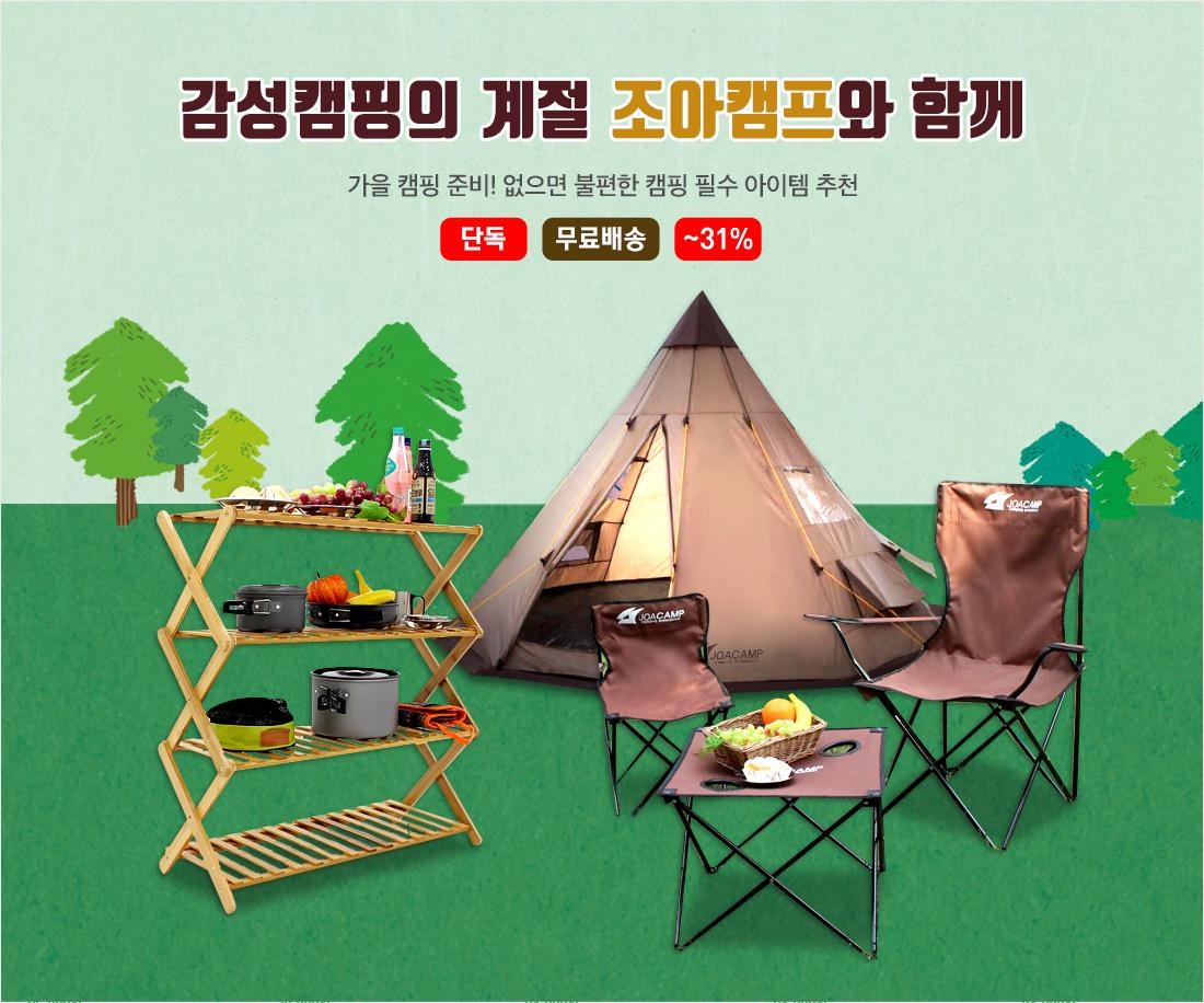 감성캠핑의 계절 조아캠프와 함께!