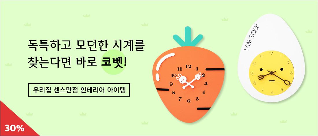 독특하고 모던한 시계를 찾는다면 바로 코벳!
