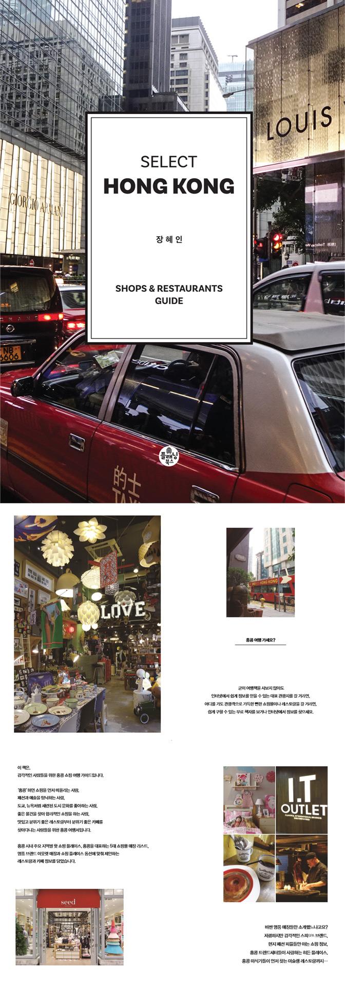 도서 - 셀렉트 홍콩
