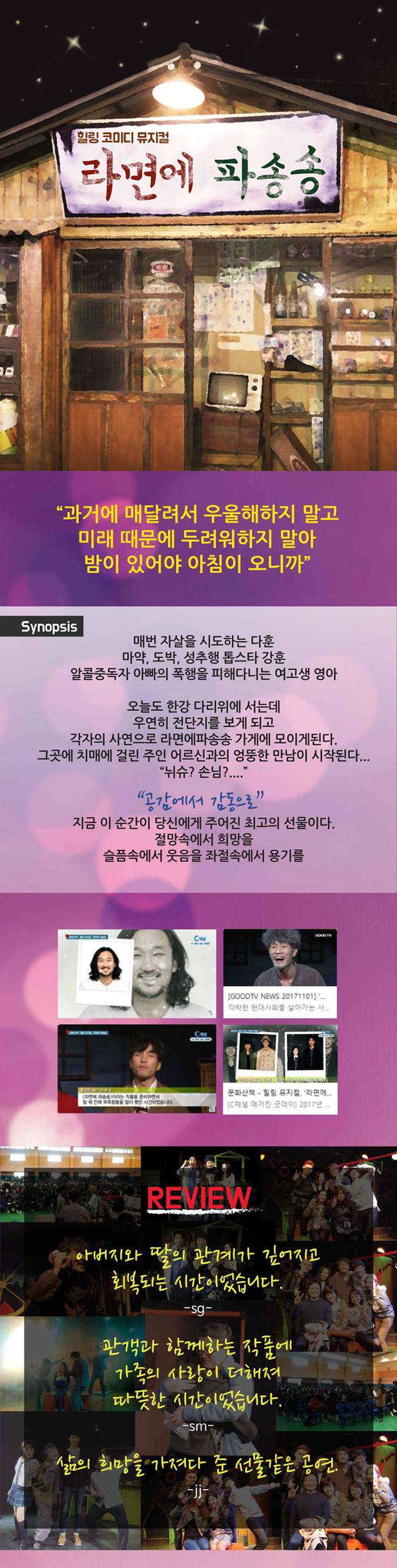 뮤지컬-라면에 파송송
