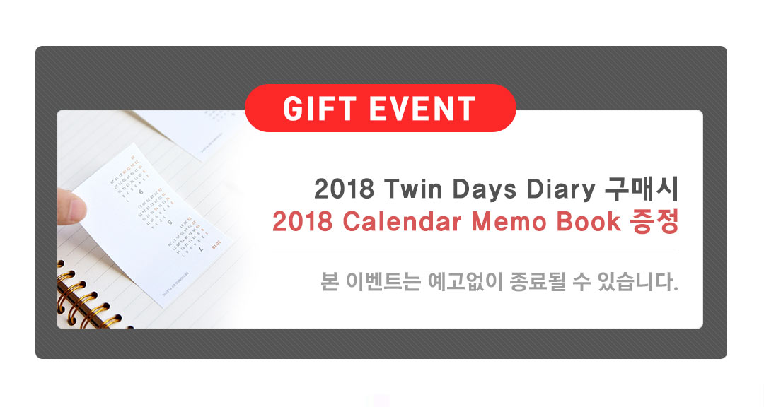 2018 Twin Days Diary 구매시2018 Calendar Memo Book 증정