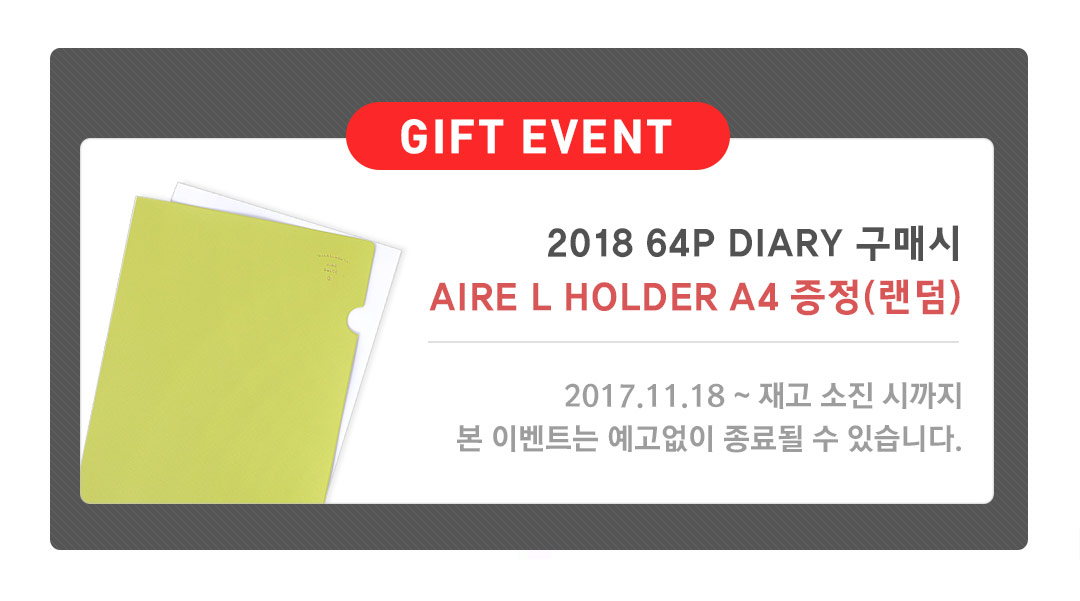 2018 64P DIARY구매시AIRE L HOLDER A4 증정(랜덤)