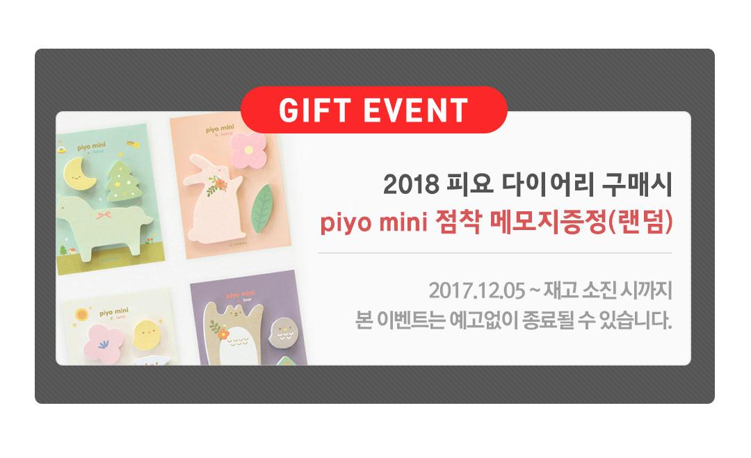 2018 피요 다이어리 구매시 piyo mini 점착 메모지증정(랜덤)
