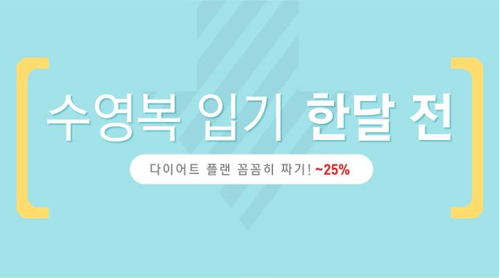 수영복 입기 한달 전 다이어트 플랜 꼼꼼히 짜기! ~25%