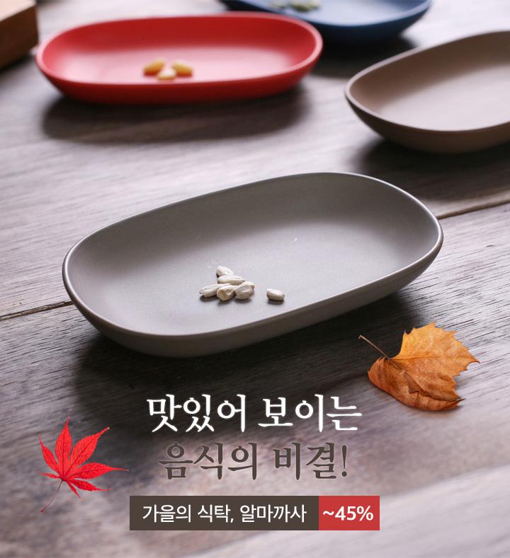 맛있어 보이는 음식의 비결! 가을의 식탁, 알마까사
