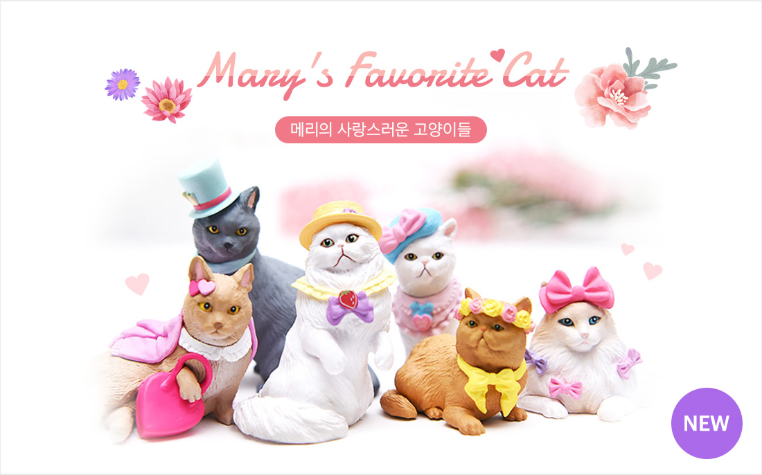 메리의 사랑스러운 고양이들