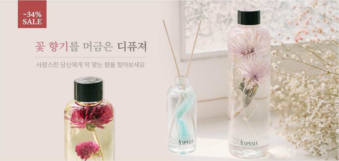 꽃 향기를 머금은 디퓨져 사랑스런 당신에게 딱 맞는 향을 찾아보세요.