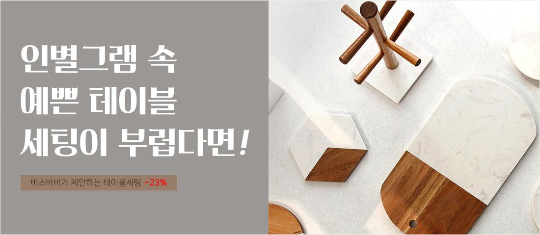 인별그램 속 예쁜 테이블 세팅이 부럽다면!