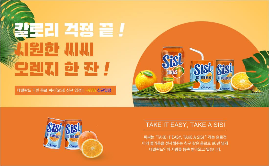 칼로리 걱정 끝! 시원한 씨씨 오렌지 한 잔!
