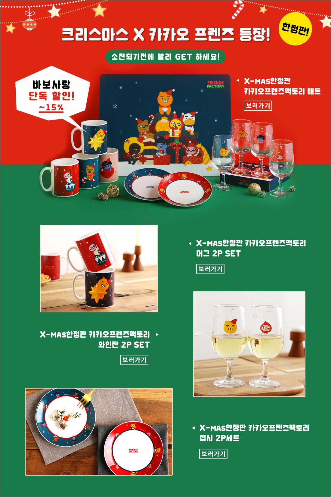 (한정판)크리스마스 X 카카오 프렌즈 등장!