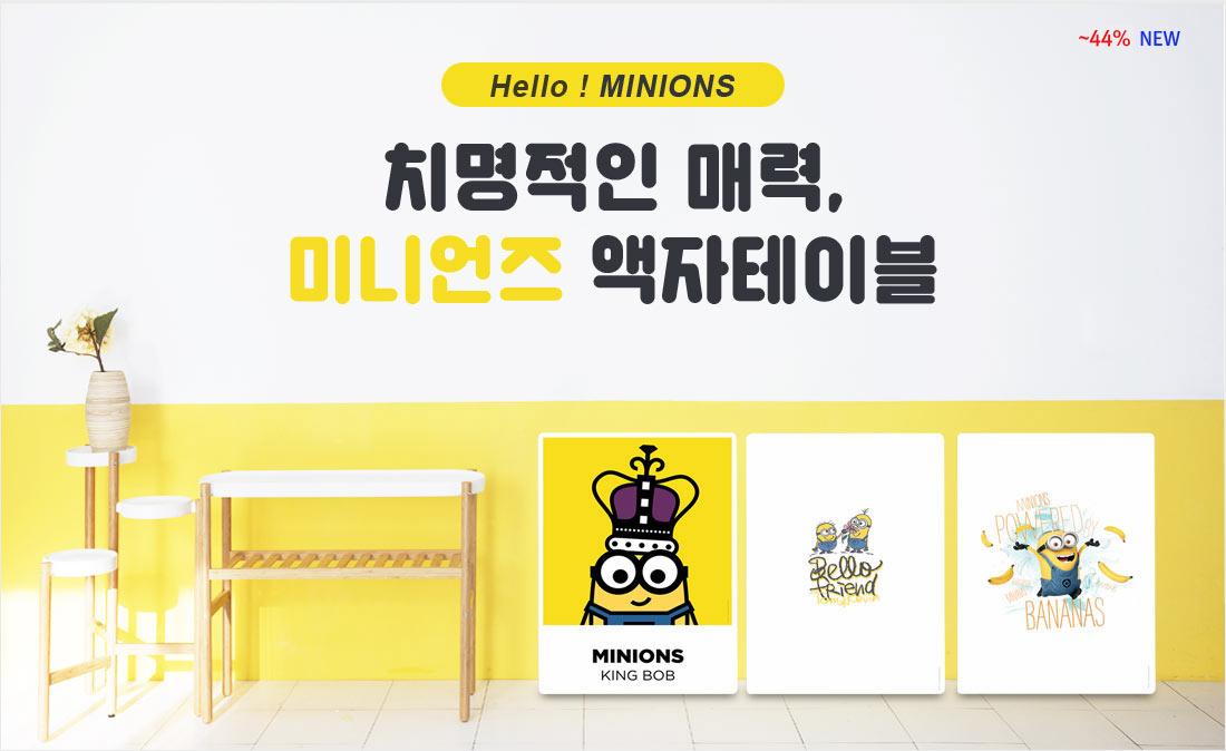 치명적인 매력, 미니언즈 액자테이블 ♥