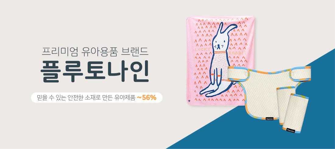 프리미엄 유아용품 브랜드 '플루토나인'