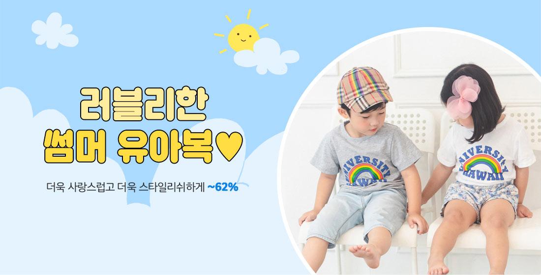 러블리한 썸머 유아복♥