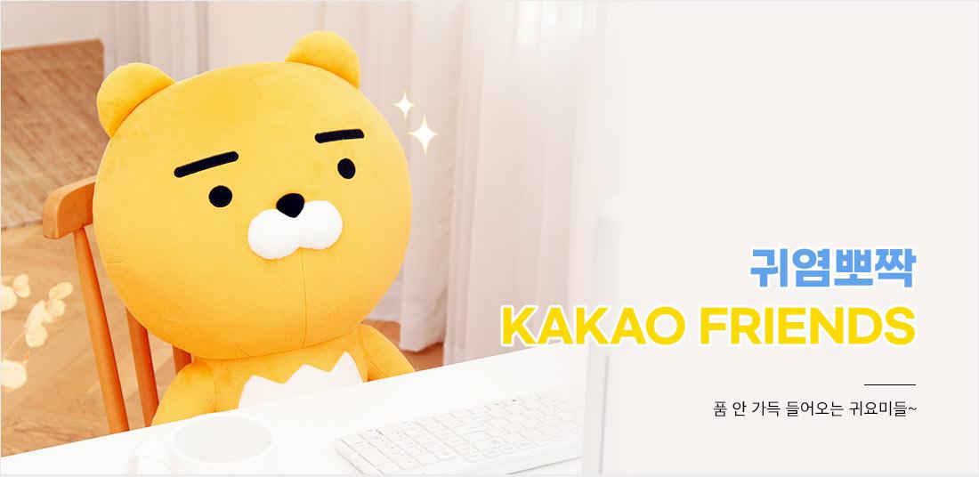 귀염뽀짝 KAKAO FRIENDS