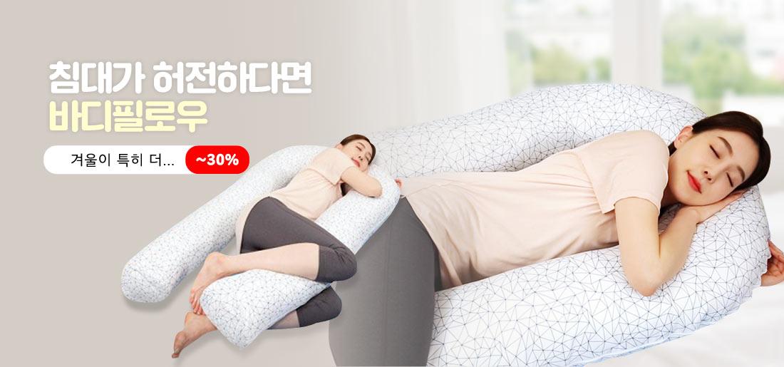침대가 허전하다면 바디필로우 겨울이 특히 더...