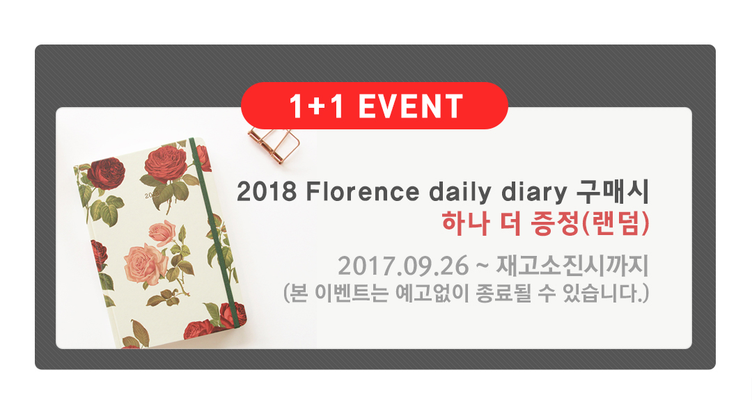2018 Florence daily diary 구매시 하나 더 증정(랜덤)