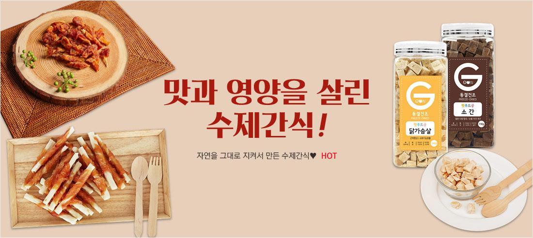 맛과 영양을 살린 수제간식!