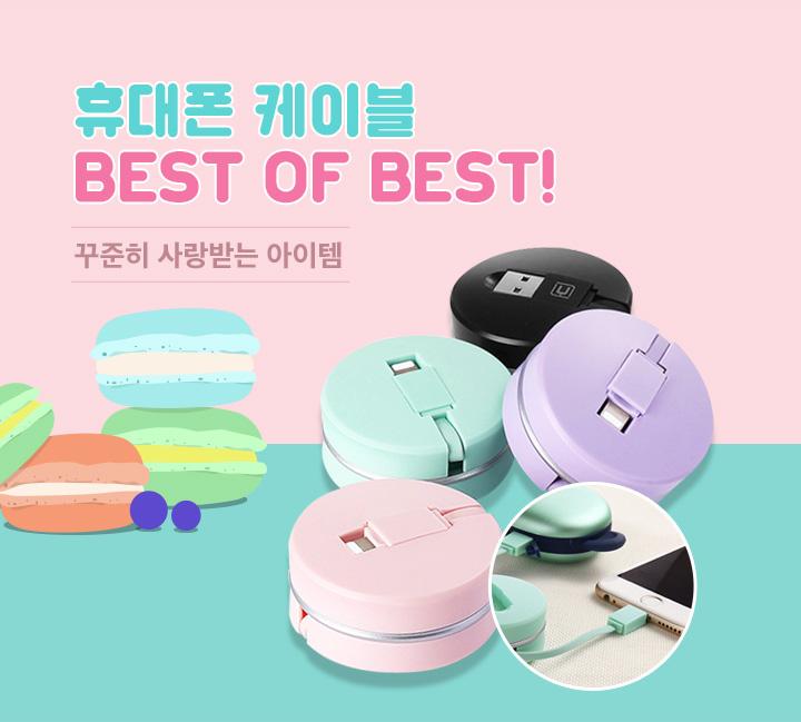 휴대폰 케이블 BEST OF  BEST!