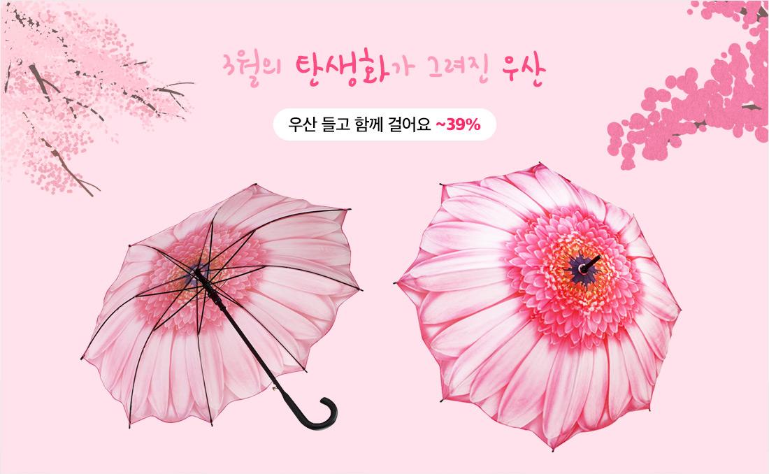 3월의 탄생화가 그려진 우산
