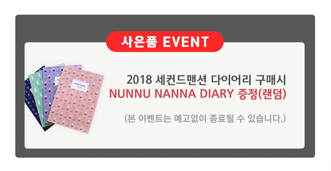 2018 세컨드맨션  다이어리 구매시, NUNNU NANNA DIARY 증정(랜덤)