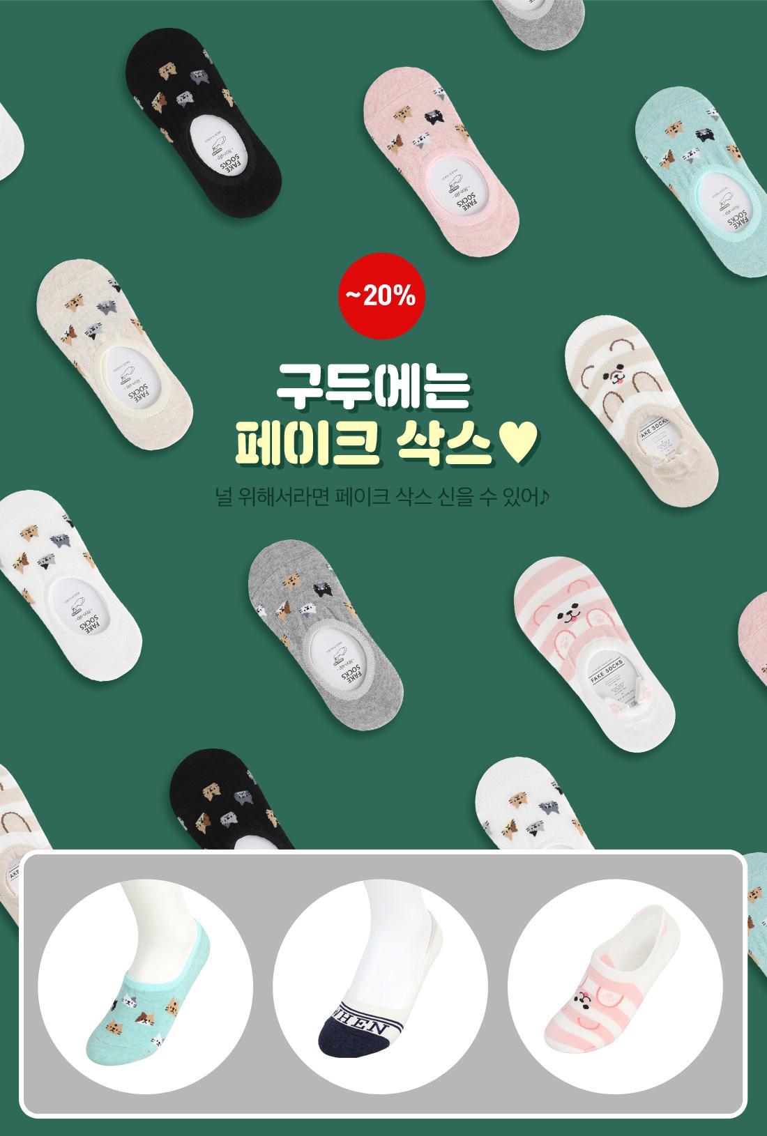구두에는 페이크 삭스♥