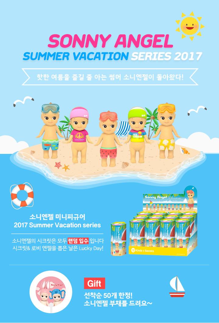 소니엔젤 Summer Vacation series 2017