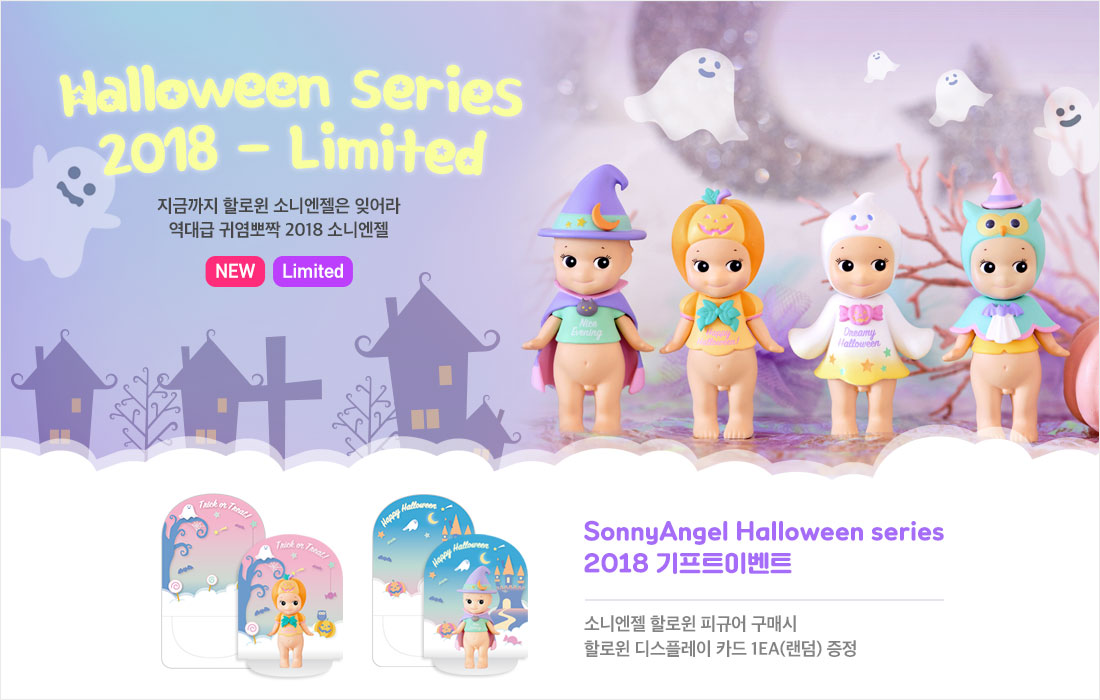 Halloween series 2018 - Limited