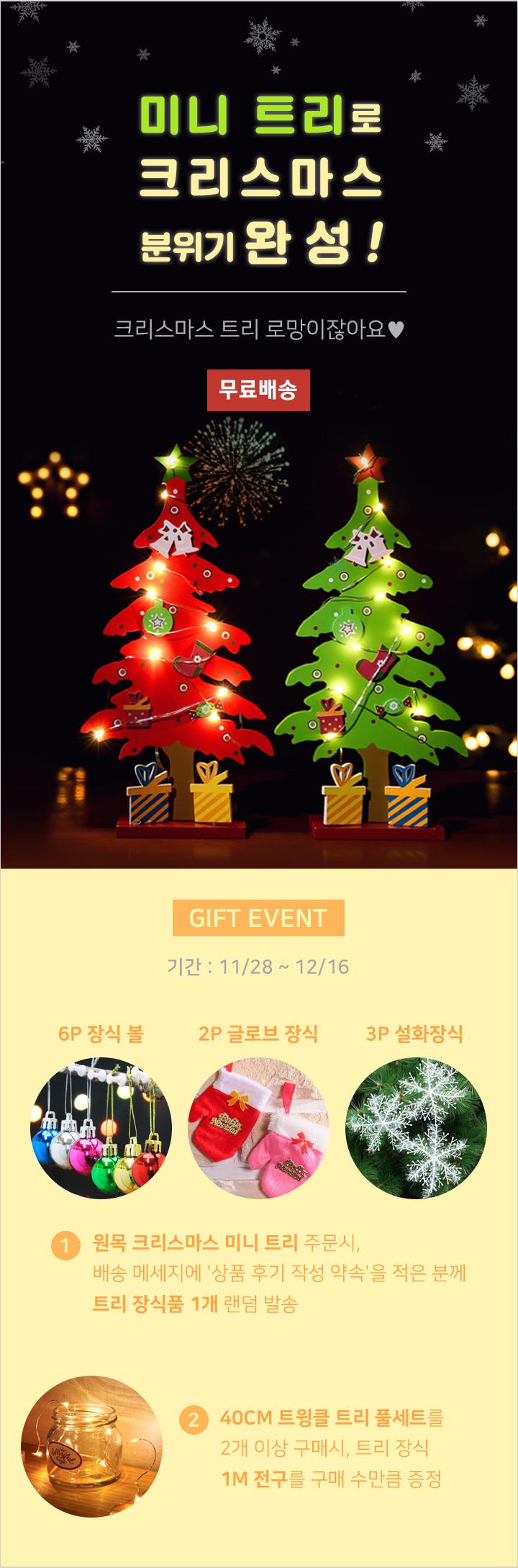미니 트리로 크리스마스 분위기 완성