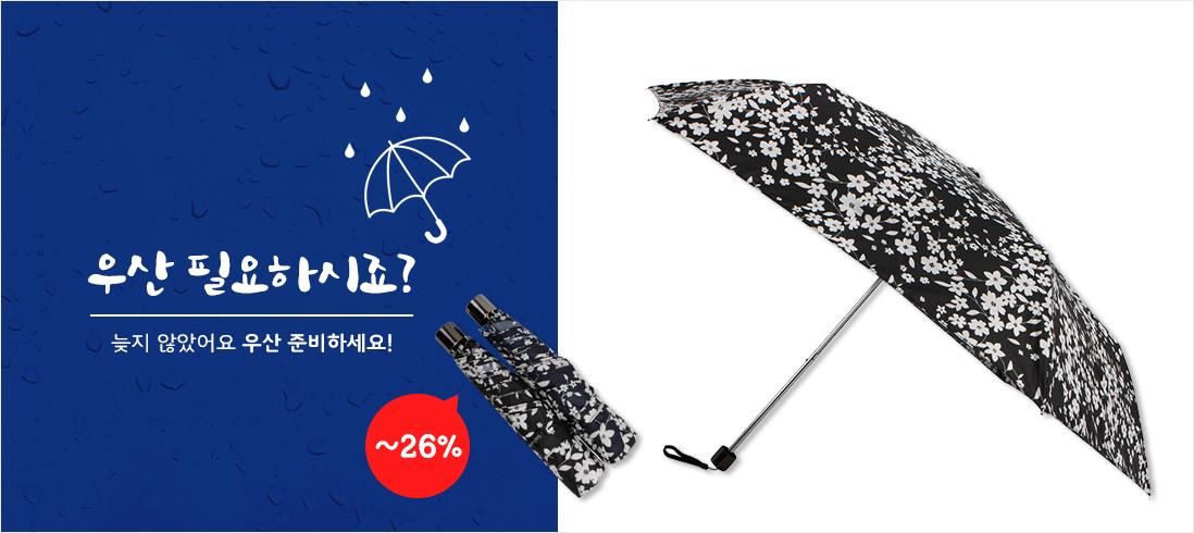 우산 필요하시죠? 늦지 않았어요 우산 준비하세요!