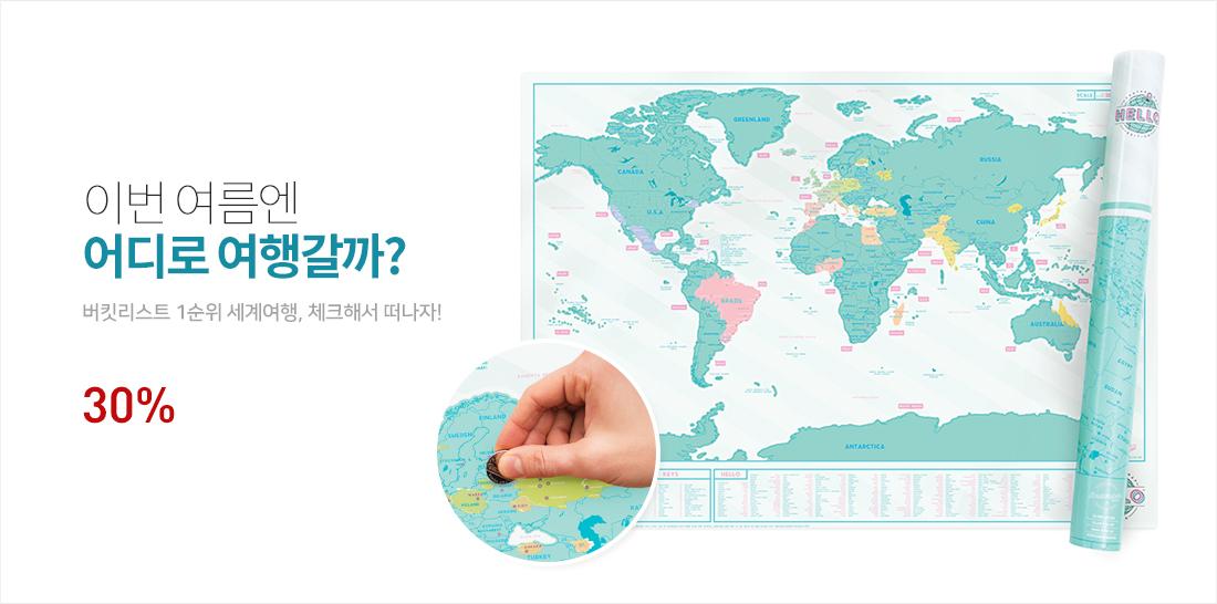 이번 여름엔 어디로 여행갈까? 버킷리스트 1순위 세계여행, 체크해서 떠자자!
