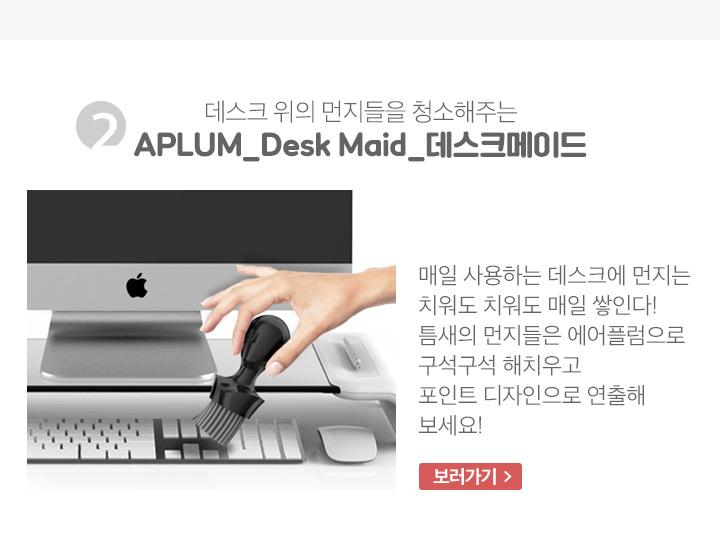 데스크 위의 먼지들을 청소해주는 APLUM_Desk  Maid_데스크메이드