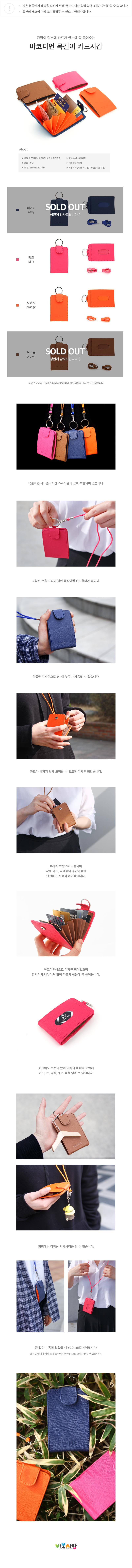 아코디언 목걸이 카드지갑 - 핑크풋, 4,300원, 동전/카드지갑, 목걸이형카드지갑