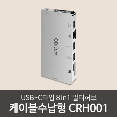 위키오 USB허브 C타입 허브젠더 6종 시리즈