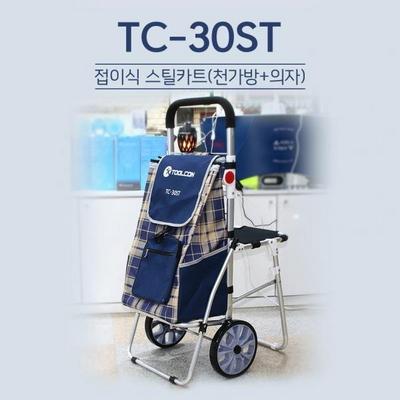 TC-30ST 접이식스틸카트(천가방에 의자) 의자카트 의자가방 카트의자 스틸카트 접이식카트 시장가방 장바구니 시장카트