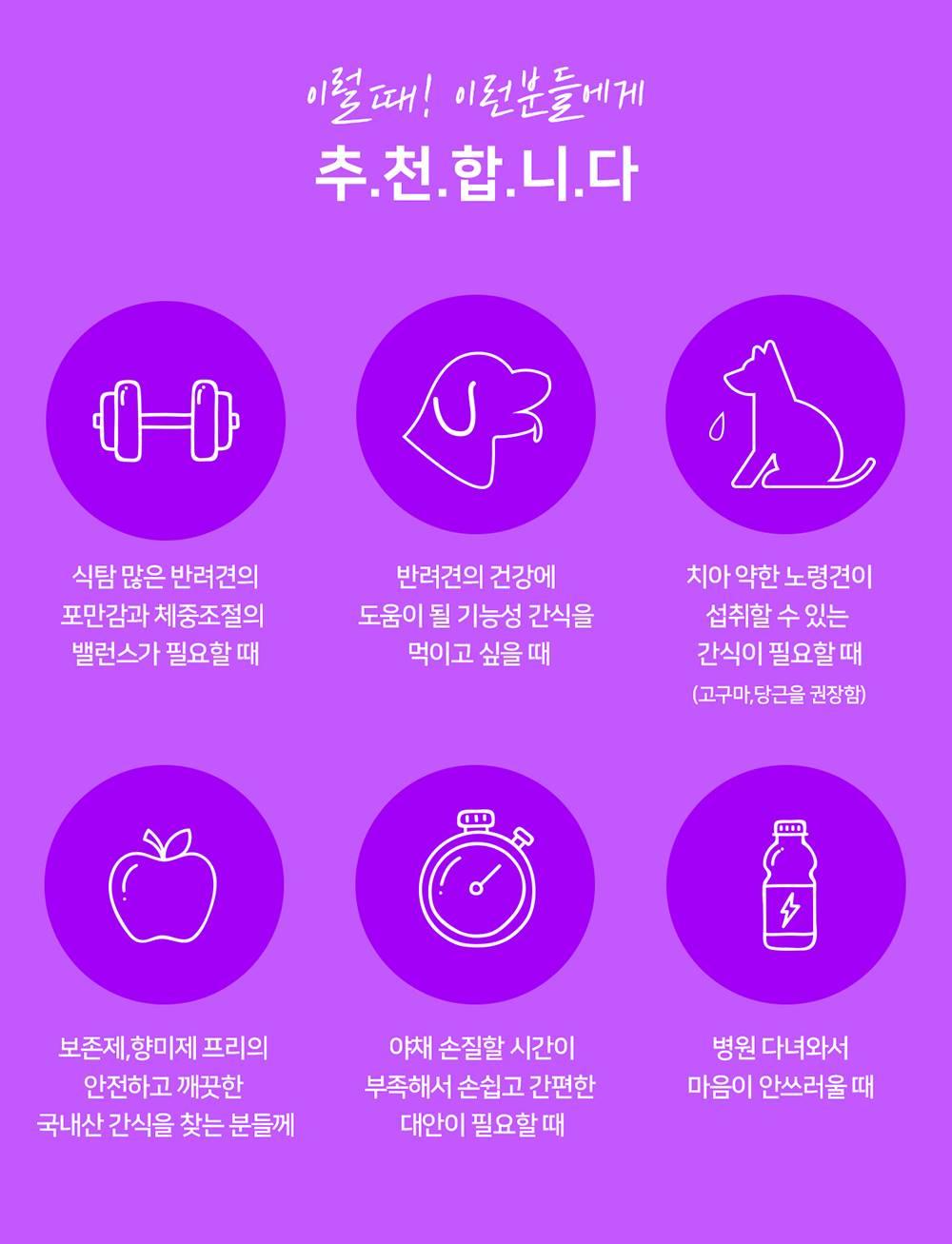 강아지 동결건조 간식 수술후회복 양고기치즈 (200g) - 오래오래 프로젝트, 21,000원, 간식/영양제, 수제간식